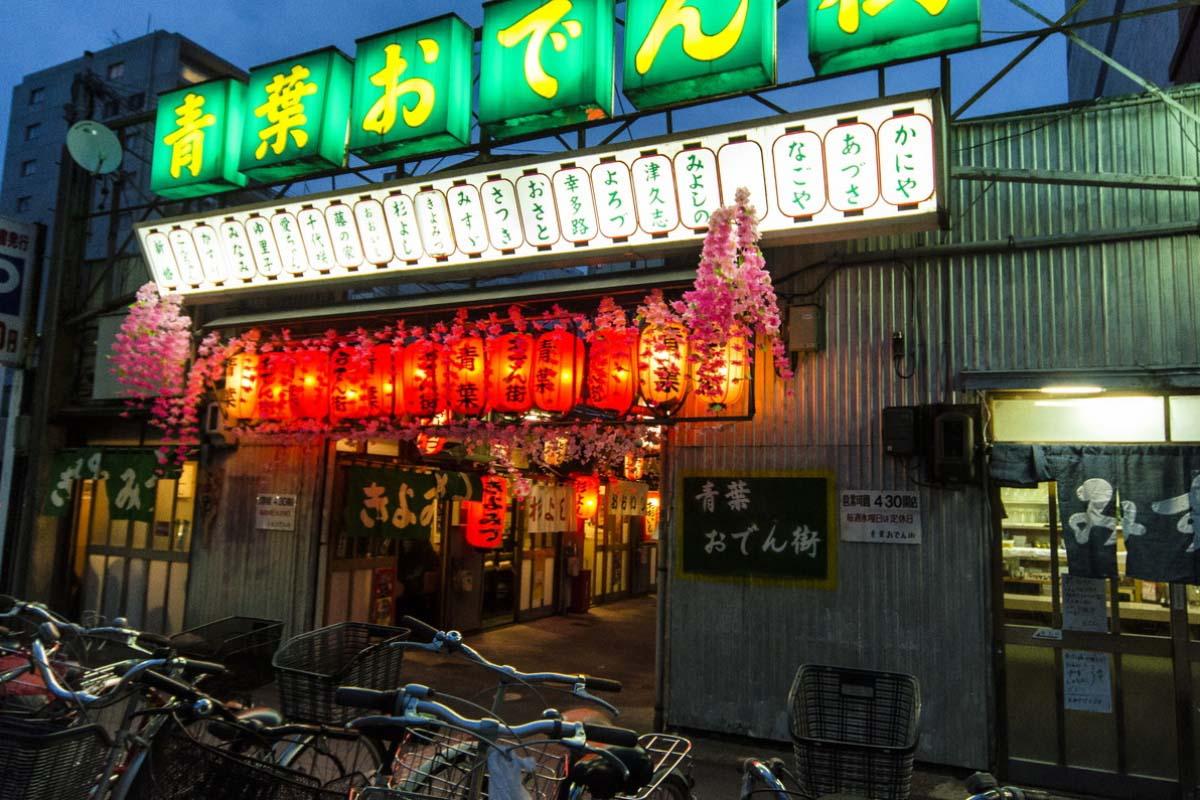 青叶关东煮小吃街