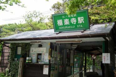 Gokuraku-ji Temple