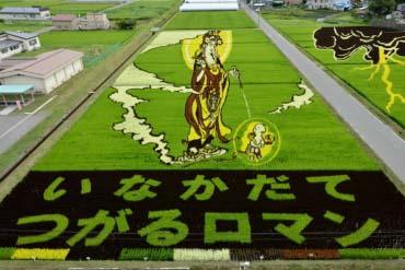 Rice Paddy Art(Aomori)