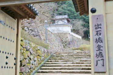 Thành phố Toyooka Izushi(Hyogo · Kobe)