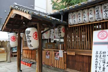 御金神社(京都)