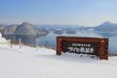 Shikotsu Toya National Park Silo Observatory
